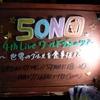 「SON団 4th Live ワールドグルメツアー ~世界のグルメを食事抜きで~」に参加してみた その2