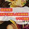 【天威の龍拳聖 効果考察】「Vジャンプ2019年9月号」は本日発売!天威や、盤面破壊に役立つ汎用リンク3!