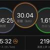 撃沈30km走