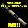 【シマノ】イヨケン監修の限定生産ベイトロッド「バンタム 169M-FM/2 ファストムービングスペシャル」発売!