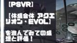 【PSVR】【体感合体 アクエリオン・EVOL】を遊んでみての感想と評価!