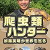 『クレイジージャーニー』爬虫類ハンター加藤をVRで体験してみたい