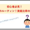 【投資】給料日のルーティン!資産比率の確認!