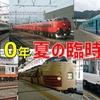 2010年夏の臨時列車プレスリリースを眺めて元気になろう!