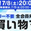 楽天お買い物マラソンが本日7/8(土)20時スタート!10ショップでの買い回りでポイント10倍を狙おう!