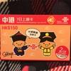 中国、桂林旅行②(香港から中国のネット準備編)