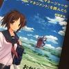 4冊目『もし高校野球の女子マネージャーがドラッカーの『マネジメント』を読んだら』岩崎夏海
