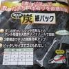 【メーカー別】紙パック掃除機用純正紙パックまとめ