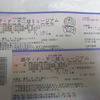 【雑記 2016年7月31日】藤子・F・不二雄ミュージアムのチケット(8月7日と9月3日入場分)を確保しました