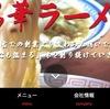 【食べ物】「天理ラーメン 彩華」ってなんだ?