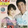 NHK連続テレビ小説 ひよっこ あらすじ・ネタバレ・ストーリー 第108話