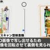 【国内初】19日から羽田空港で手荷物用のCTスキャン型検査機を導入!物体の成分識別・爆発物の自動検知可能な優れもの!!