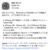 iOS 12.1.1が出てた。すぐにアップデートできるけど、自動アップデート オンなら自動で入るらしい