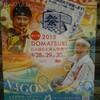 夏の〆は「にっぽんど真ん中祭り」勝川パレード会場で!