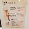 比内地鶏たまご プリンソフト@阪神百貨店