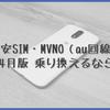 【格安SIM・MVNO(au回線)比較】乗り換えるならコレ!(2020年4月版)