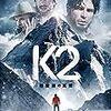 『K2 初登頂の真実』