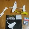 【男の子】知育玩具からモノ作りへシフト「よく飛ぶ紙飛行機」制作