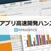 WPFアプリ高速開発ハンズオン開催決定!
