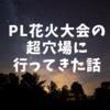関西の花火大会 PL花火大会の超穴場の場所に行ってきました。