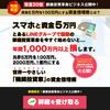 【元手5万円】世界一やさしい資金倍増術