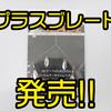 【ジーニアス】ハードルアーやスイムベイトなどを簡単にブレードチューン出来る「プラスブレード」発売!