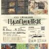 【宣伝】『第34回 日本の自然を描く展』入選作品が8/4(水)〜8/8(日)まで展示されます。