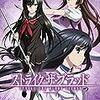 ストライク・ザ・ブラッド II OVA Vol.2