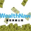 「WealthNavi(ウェルスナビ)」の運用実績公開!自動で投資ができるロボアドバイザーは損をするかも?
