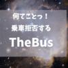 社会的距離確保で乗車拒否するザ・バス
