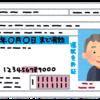 教習所に通わずに3万円ぐらいで運転免許を取得した話