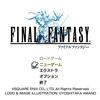 ファイナルファンタジー(FF1) ピクセルリマスター版 プレイ感想