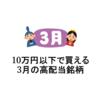 【2021年】10万円以下で買える3月高配当銘柄分析