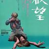傑作映画シリーズ100本|No 001「欲望 BLOW UP」(1967) ミケランジェロ・アントニオーニ監督 日本の名機35ミリフィルム一眼レフ Nikon F が滅茶苦茶かっこいい。