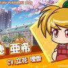 【攻略】稲穂亜希の彼女イベント攻略情報 - パワプロ2020【サクセス】