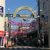 🐟 🍊昭和の活気溢れる商店街でお買物❤️ ①