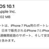 iOS 10.1へのアップデートは短時間でできる