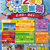 23日、24日に富士川楽座でFuji Sky View 2周年感謝祭が開催されるよ