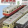 『月刊 鉄道模型趣味(TMS) 2019 5 No.928』 機芸出版社