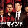 【映画】クリミナルマインドFBI行動分析課 シーズン7