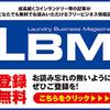 NEWS:2021年1月・東京「資産運用EXPO」今回もLBMとして出展します!