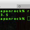 rails -v で Railsのバージョンが分かる仕組み