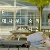 "[WebDrama][우만나]私たち, 初めて会った時覚えてる? シーズン1Ep.01- ""SNSのあの男02""[日本語字幕]"