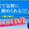 【ダイエット・健康】自宅で気軽に始められるオンラインフィットネス!