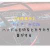 【故障事例】 セレナ HC26 ハンドルを切るとカタカタ音がする