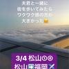 【228】初めての松山⑦