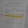200112厳島神社初詣(劇場盤)