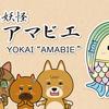 【疫病退散!】妖怪「アマビエ」参上! Yokai Amabie is here!【キジトラ・柴犬】