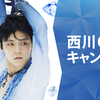2019.06.14 - 西川 COOL Campaign