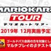 マリオカートツアーでリアルタイムマルチプレイ(対戦プレイ)が開始へ!12月からテスト開始